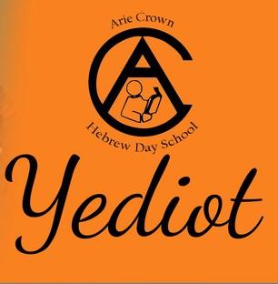 arie crown yediot logo